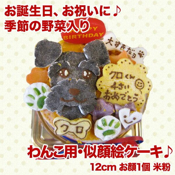 似顔絵ケーキ♪米粉使用12cm 顔1個(ワンコケーキ 犬、ケーキ、誕生日、出産、ご褒美、お祝い、似顔絵、プレゼント)