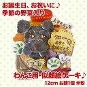 似顔絵ケーキ♪米粉使用12cm 顔1個(お誕生日ケーキ ワンコケーキ 犬用ケーキ 犬の誕生日 犬のおやつ 犬ケーキ 犬のお祝い 犬の…