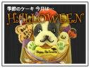【10月季節のケーキ】ハロウィン12センチ似顔絵ケーキ(お誕生日ケーキ ワンコケーキ 犬用ケーキ 犬の誕生日 犬のおやつ 犬ケーキ…