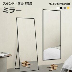 スタンドミラー 全身鏡 鏡 姿見 全身 おしゃれ ミラー 北欧風 壁掛けミラー 大型鏡 黒 金 銀 白 ピンク モダン スタイリッシュ 玄関 リビング アルミフレーム 飛散防止フィルム 高さ160cm 幅50cm