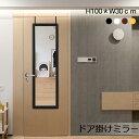 【5,199円→3,999円★色限定★10/30迄!!】全身鏡 ドア掛け ミラー 全身鏡 壁掛け 姿見 かがみ 壁掛けミラー 大型鏡 …