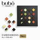 チョコレート ギフト お返し ブボ バルセロナ bubo BARCELONA キューブボンボン アソート 16種 高級 スイーツ 贈り物 …