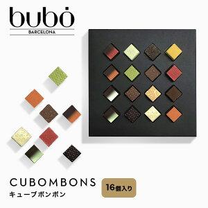 ブボ バルセロナ bubo BARCELONA キューブボンボン アソート 16種 高級 チョコレート ギフト スイーツ 贈り物 父の日 プレゼント 誕生日