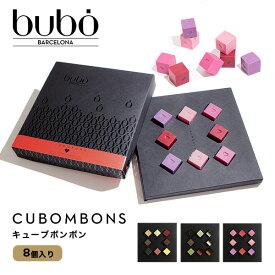 ブボ バルセロナ bubo BARCELONA キューブボンボン 8種 高級 チョコレート ギフト スイーツ 贈り物 プレゼント 誕生日