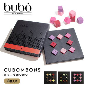 ブボ バルセロナ bubo BARCELONA キューブボンボン 8種 高級 チョコレート ギフト スイーツ 贈り物 父の日 プレゼント 誕生日