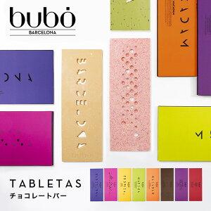 ブボ バルセロナ bubo BARCELONA チョコレートバー 90〜110g 1枚 高級 チョコレート ギフト スイーツ 贈り物 父の日 プレゼント 誕生日 プレゼント 誕生日