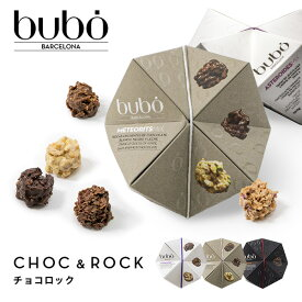 ブボ バルセロナ bubo BARCELONA チョコロック 100g/130g チョコレート ギフト スイーツ 贈り物 プレゼント 誕生日