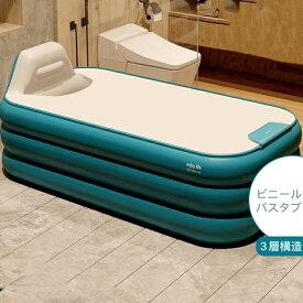 【送料無料】バスタブ 折り畳み浴槽 ポータブルバスタブ 浴槽大人用子供 のスパ 室内家庭用 バスタブ プール おうちプール 介護 (グリーン ピンク 1.4m三重)