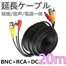 防犯カメラ用 ビデオ延長用 BNC ケーブル 20m BNC+RCA+DC 延長コード 映像 音声 電源一体型