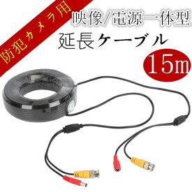 防犯カメラ用 BNC 延長ケーブル 延長コード 映像 電源一体型 15m BNC+DC 映像/電源一体型