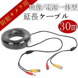 防犯カメラ用 BNC 延長ケーブル 延長コード 映像 電源一体型 30m BNC+DC 映像/電源一体型