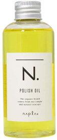 【3980円以上で送料無料】ナプラ N. ポリッシュオイル 150ml napla polish oil