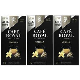 cafe royal カプセル バニラ 10個入り3箱 カフェロイヤル ネスプレッソ 互換 VANILLA