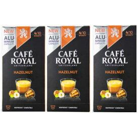 cafe royal カプセル ヘーゼルナッツ 10個入り3箱 カフェロイヤル ネスプレッソ 互換 HAZELNUT