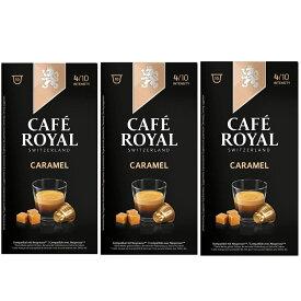 cafe royal カプセル CARMEL 10個入り3箱 カフェロイヤル ネスプレッソ 互換 キャラメル
