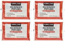 KIRKLAND(カークランド) お試し MICROWAVE ポップコーン 4袋 送料無料 ポスト投函 マイクロウェーブ コストコ 通販 食品 コストコ通販