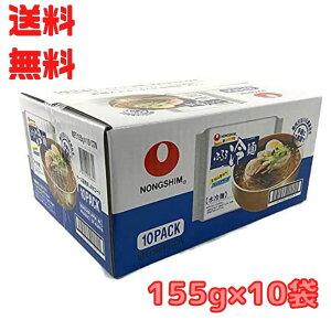 ふるる冷麺 冷麺 韓国 155g ×10袋 農心ジャパン コストコ 通販 送料無料 まとめ買い