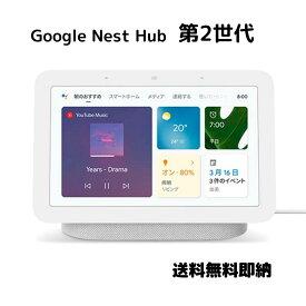 あす楽 Google グーグル Google Nest Hub 第2世代 スマートホームディスプレイ chalk GA01331-JP [Bluetooth対応] チョーク 白 ネストハブ 即納 送料無料