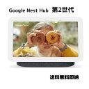 あす楽 Google グーグル Google Nest Hub 第2世代 スマートホームディスプレイ charcoal GA01892-JP [Bluetooth対応] …