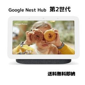 あす楽 Google グーグル Google Nest Hub 第2世代 スマートホームディスプレイ charcoal GA01892-JP [Bluetooth対応] チャコール ネストハブ 即納 送料無料