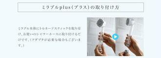【正規品】ミラブルplusシャワーヘッドミラブルプラスシャワーヘッドウルトラファインミストミラブルお風呂シャワー節水頭皮温浴効果簡単装着うるおい赤ちゃんお風呂リラックス顔肌