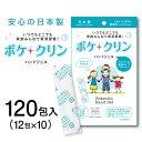 【予約 4月中旬】 ポケクリン ハンドジェル 120包入り 10個セット(12包×10) | 日本製 アルコールジェル ウイルス 対策 手 指 清潔 除…