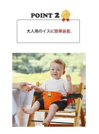 【メール便送料無料】キャリフリーチェアベルトポケット赤ちゃんベビーキッズ新生児ベビーチェア大人用チェア安全ベルト腰ベルト椅子チェアシート出産祝いエイテックスキャリーフリー