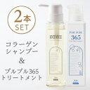 【 送料無料】【2本セット】モチモチ コラーゲン シャンプー & prime hair treatment PURUPURU 365 (即納/MOCHIMOCHI/ノンシリコン/ア…