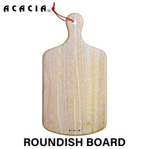 NEW【ラウンディッシュボード】ACACIA ROUNDISH BOARD |アカシア ラウンディッシュボード 食器 ウッドプレート プレート まな板 スクエア カッティングボード 木製 食器 木 四角 皿 キッチン 北欧
