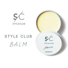 【S/C】アリミノ スタイルクラブ ライトバーム 30g |ARIMINO STYLE CLUB LIGHT BALM アリミノ ライトバーム スタイリング スタイリング ツヤ髪 保湿 保護 ツヤ ヒートケア(FJ)