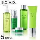【 BCAD 5点セット 】 クレンジングクリアオイル ディープモイスチャーフォーム スキントリートメントエッセンス インナーリフトセラム シルキーエマルジョンクリーム 洗顔 化粧水 ローション 美容