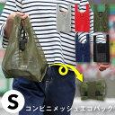【予約9月中旬】【Sサイズ】ビスク コンビニメッシュ エコバッグ Sサイズ 0035CMB(BISQUE コンビニエンスストア用 エコバッグ マイ…
