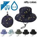 【撥水加工】RAIN HAT はっ水加工 UV ハット 帽子 レディース メンズ 男女兼用 春 夏 uv 折りたたみ uvカット 2way 日…