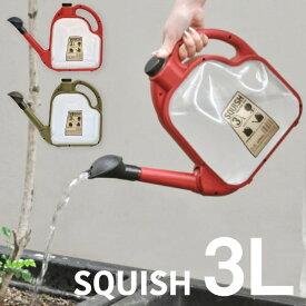 SQUISH スクイッシュ ウォータリングカン 3L [折りたたみ 折り畳み じょうろ ジョウロ ジョーロ 小さめ 小さい スモール 水さし ガーデニング 家庭菜園 グリーン 観葉植物 おしゃれ コンパクト 3l 3リットル 大容量