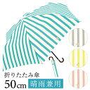 【晴雨兼用】キャットストライプ 50cm 軽量 晴雨兼用 日傘 紫外線 ストライプ 猫 ねこ ネコ 柄 アニマル柄 総柄 レデ…