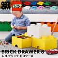 【正規品】LEGOSTORAGEBRICK8(レゴストレージブリックエイト)おもちゃ収納積み重ね棚子供キッズレゴシリーズおしゃれインテリアケースボックス箱プレゼントブロック玩具こども子どもオモチャボックスおもちゃ箱可愛いオシャレ男女引き出し