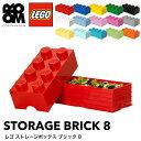 【正規品】LEGO STORAGE BRICK 8(レゴ ストレージ ブリック 8)おもちゃ 収納 積み重ね 棚 子供 キッズ レゴシリーズ…