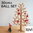 Lovi (ロヴィ) / Momi-no-ki 30cm ミニボールBTRD セット/ミニツリー/クリスマスツリー/クリスマス/ツリー/北欧/フィンランド/軽量/ギ…
