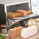 【ブラウン予約5月入荷】トーストスチーマー マーナ トーストスチーマー K712 ブラウン K713W ホワイト キッチン パン型 ホワイト雑貨 …