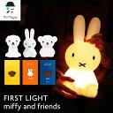 即日発送【送料無料】ミッフィー ボリス スナッフィー ファスト ライト MM-007| MIFFY BORIS SUNAFFY FIRST LIGHT miffy first light …