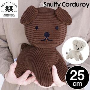 【 スナッフィー コーデュロイ 25cm 】【 Snuffy Corduroy 25cm】ミッフィー ぬいぐるみ 25cm おしゃれ かわいい 人形 カラー グッズ コールテン ボントントイズ BTT-009 キャラクター ビロード 生地 大