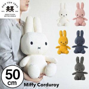 【 50cm 】【Miffy Corduroy 50cm】ミッフィー コーデュロイ ぬいぐるみ 50cm おしゃれ かわいい 人形 カラー グッズ コールテン ボントントイズ BTT-001 キャラクター ビロード 生地 大人 インテリア BO