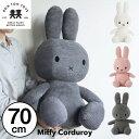【Miffy Corduroy 70cm】ミッフィー コーデュロイ ぬいぐるみ 70cm おしゃれ かわいい 人形 カラー グッズ コールテン ボントントイズ BTT-004 キャラクター ビロード
