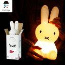 【送料無料】ミッフィー ファースト ライト MM-005| MIFFY FIRST LIGHT miffy first light ミッフィーライト USB 充電式 LED ライト L…