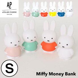 【ミッフィー 貯金箱 S 】Miffy Money Bank(ミッフィー マネーバンク S サイズ )ミッフィ 貯金箱 おしゃれ かわいい カラー グッズ キャラクター 大人 こども インテリア Atelier Pierre miffy うさぎ 動物 キッズ