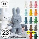 【Miffy Corduroy 23cm】ミッフィー コーデュロイ ぬいぐるみ 23cm おしゃれ かわいい 人形 カラー グッズ コールテン ボントントイズ …