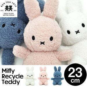【 リサイクル テディ 23cm 】【Miffy Recycle Teddy 23cm】ミッフィー リサイクル テディ ぬいぐるみ 23cm おしゃれ かわいい 人形 カラー グッズ コールテン ボントントイズ BTT-006 キャラクター ビロ
