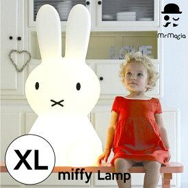【 XL ミッフィー 】ミッフィー ランプ XL (MM-001) MIFFY LAMP XLサイズ Miffy Lamp ミッフィーライト ミッフィライト LED ライト LED 照明 Mr.Maria ミスターマリア インテリア グッズ プレゼント かわいい おしゃれ【MCS】