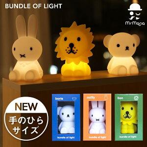 【あす楽対応】正規販売店 2個で送料無料!ミニサイズ【Bundle of Light】ミッフィー ボリス ライオン バンドルライト MM-009| MIFFY BORIS LION Bundle LIGHT miffy bundle light friends ミッフィーライト USB