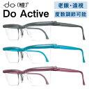 正規品【送料無料】 プレスビー ドゥー アクティブ  Presby do Active 度数調節 老眼 遠視 眼鏡 めがね 拡大鏡 ブルーライトカット …